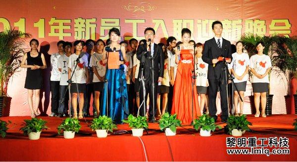 黎明 大学生/黎明重科2011届大学生员工迎新晚会