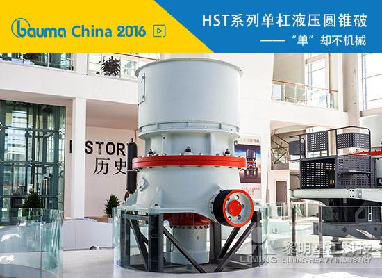 hst系列单缸液压圆锥破采用主轴浮动式结构